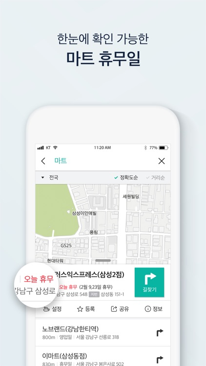 원내비 for Everyone screenshot-4