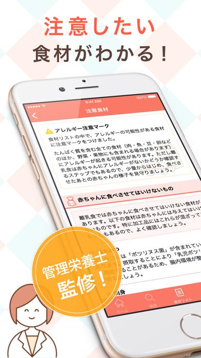 手作り離乳食-離乳食をカレンダーに合わせて記録できるアプリのおすすめ画像4
