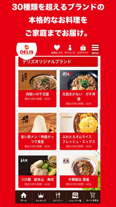 Delis(デリズ) 宅配・出前・デリバリー紹介画像2