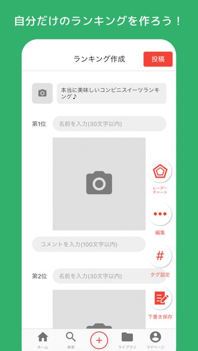 RankLink紹介画像3