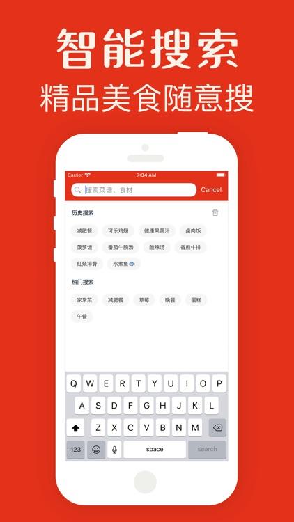菜谱大全-美食家常菜做法大全 screenshot-4
