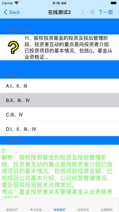 基金从业考试真题 screenshot 2