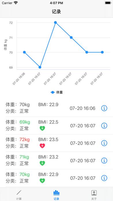 BMI Calculator – Weight track screenshot 3