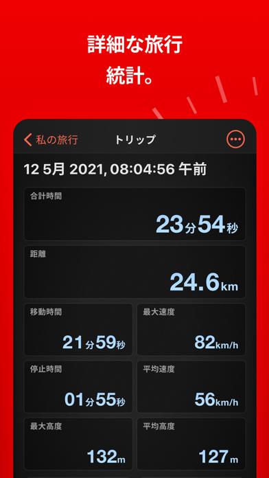 Speed Tracker Pro ScreenShot3