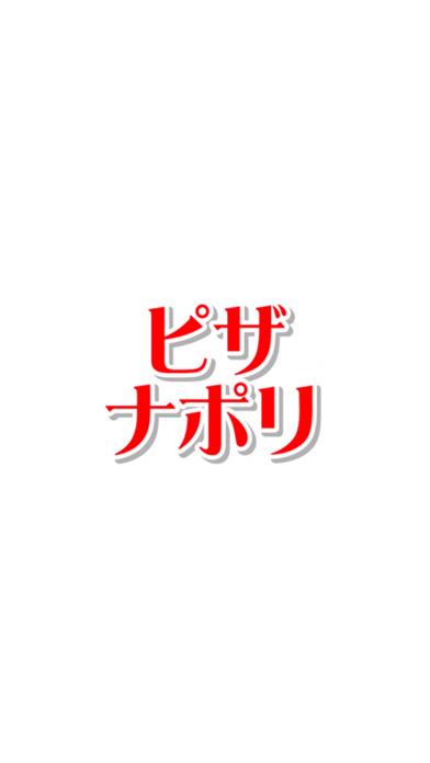 ピザナポリ 公式アプリ紹介画像1