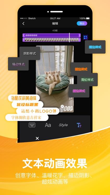 趣GIF-gif动图表情制作 screenshot-5