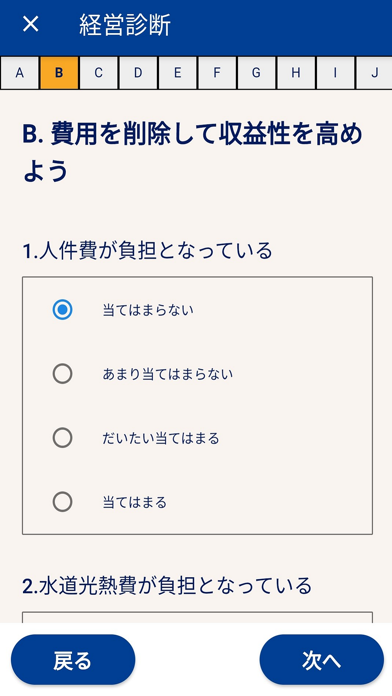 せいえいNAVI紹介画像6