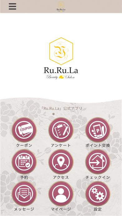 Ru.Ru.La -公式アプリ-紹介画像1
