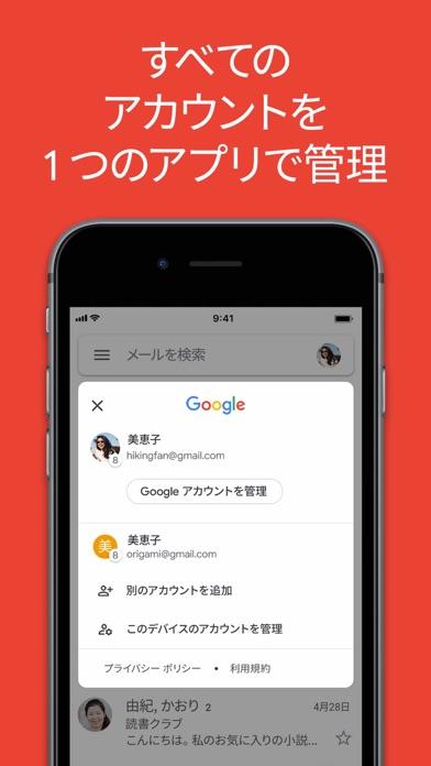 Gmail - Google のメール ScreenShot5