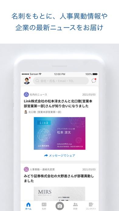 Sansan – 法人向け名刺管理サービスのスクリーンショット6
