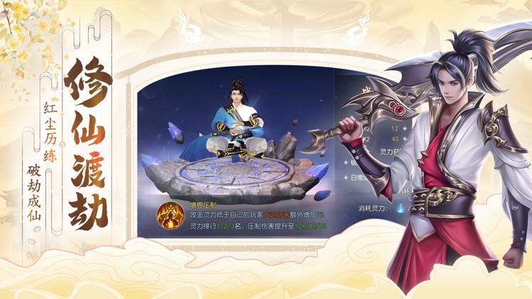 破天世界 screenshot-1