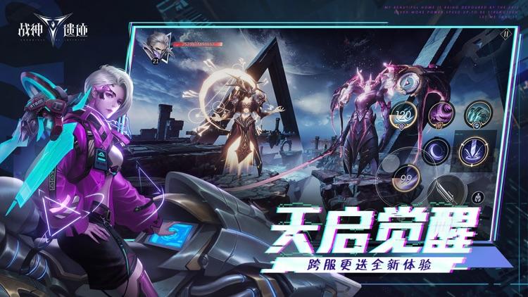 战神遗迹 screenshot-3