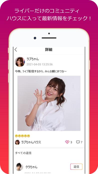 clubbing(クラビング) - ライブ配信 アプリ紹介画像3