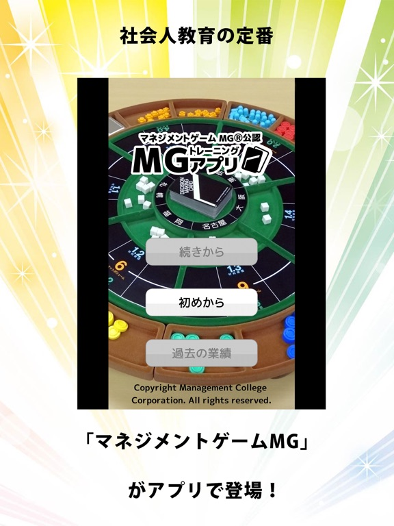 MGトレーニングアプリのおすすめ画像1
