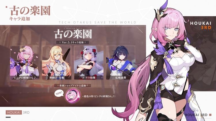 崩壊3rd screenshot-6