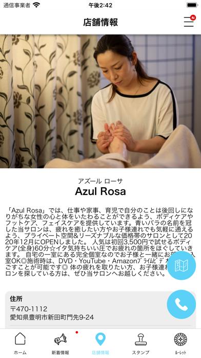 Azul Rosa紹介画像4