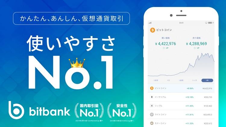 仮想通貨 bitbank ビットコイン・リップル取引所 screenshot-0