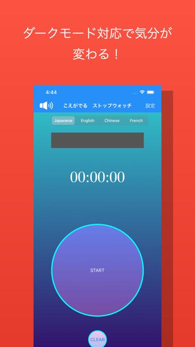 VoiceStopWatch紹介画像2