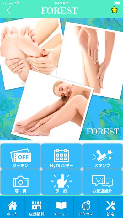 FOREST【フォレスト】 公式アプリ紹介画像2