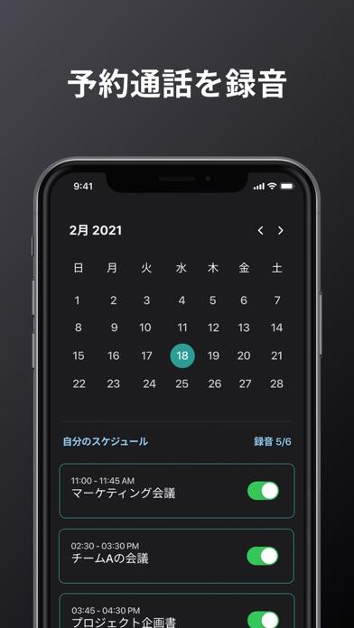 TapeACall: 通話録音 ScreenShot3