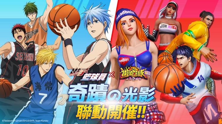 街頭籃球2:影子籃球員聯動 screenshot-0