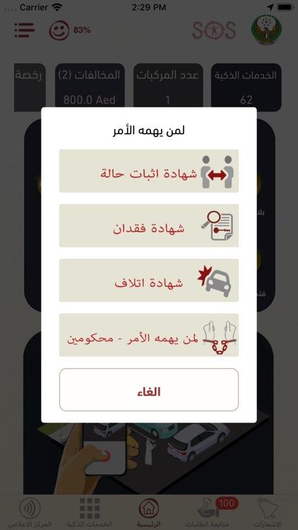 Ajman Police screenshot-3
