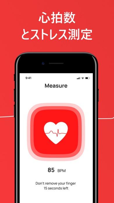 pulse plus-心拍数モニター: Heart Rate紹介画像3