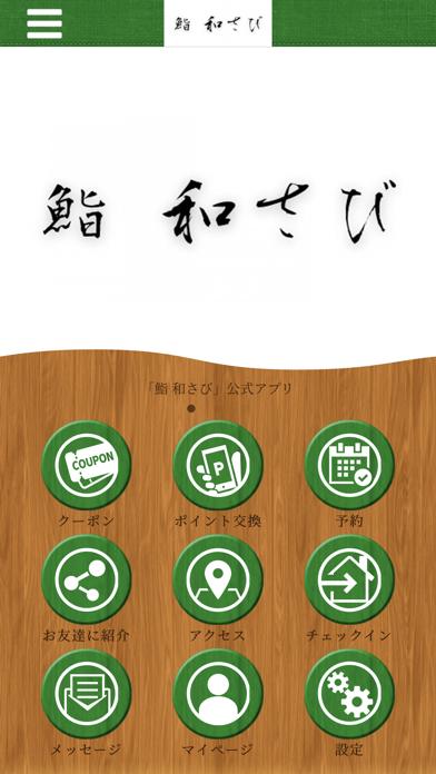 鮨 和さび 【公式アプリ】紹介画像1
