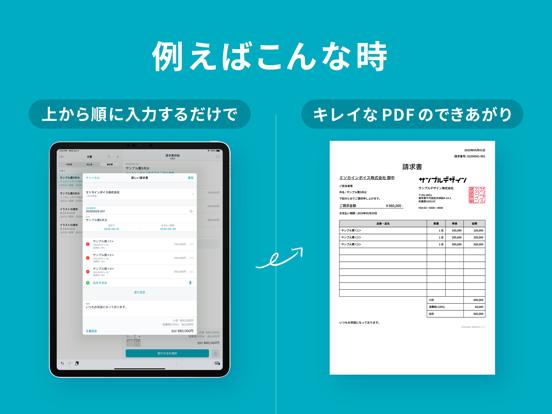請求書作成アプリ - Misocaのおすすめ画像2