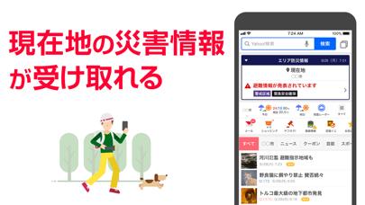 Yahoo! JAPAN ScreenShot7
