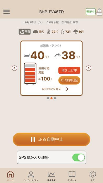 日立エコキュートアプリ紹介画像4