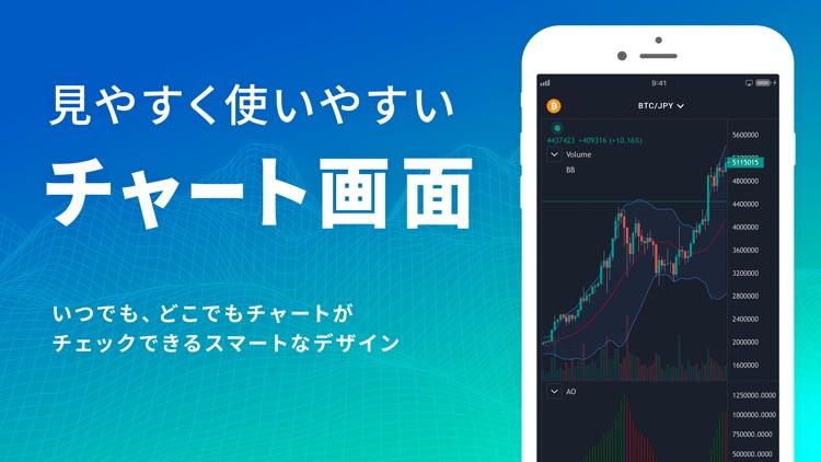 仮想通貨 bitbank ビットコイン・リップル取引所 screenshot-3