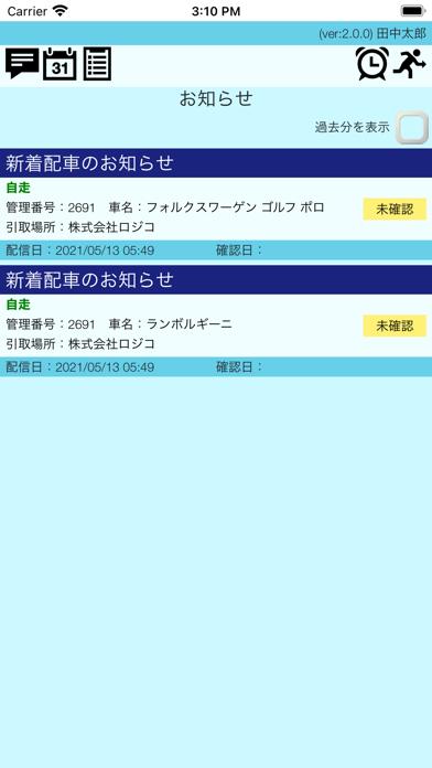 ロジコ New m2のスクリーンショット1