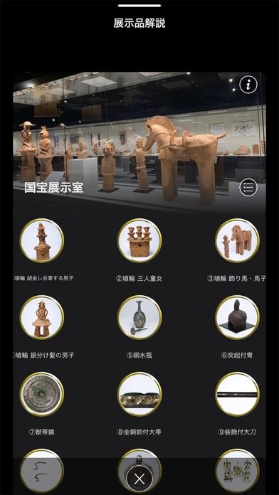 群馬県立歴史博物館ナビ紹介画像6