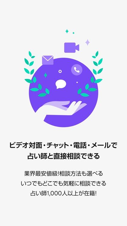 LINE占い - 2021年の占いが続々登場 screenshot-6