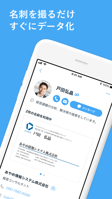 Eight - シェアNo.1名刺アプリ ScreenShot0