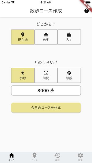 散歩コースビルダー【関東版】紹介画像1