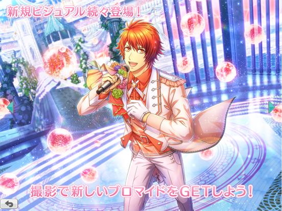 うたのプリンスさまっ Shining Liveのおすすめ画像3