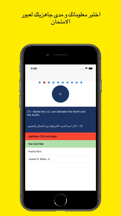 Arabic US Citizenship Test screenshot-3