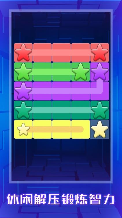 方块消消乐2021新版 screenshot-6