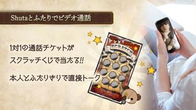 末吉秀太【公式アプリ】SS App紹介画像3