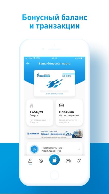 АЗС «Газпромнефть» screenshot-3