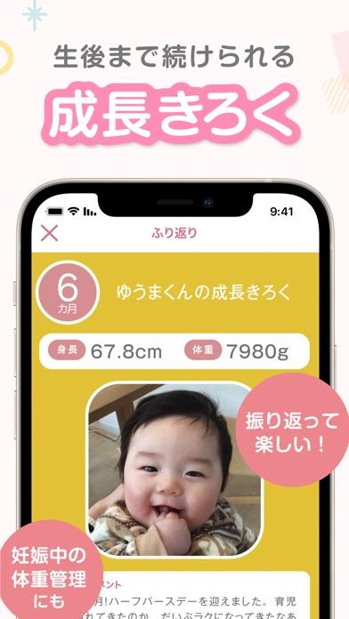 まいにちのたまひよ-妊娠・出産・育児期に毎日役立つアプリのおすすめ画像3