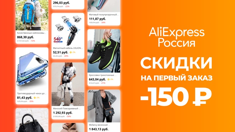 AliExpress Россия: Покупки screenshot-8