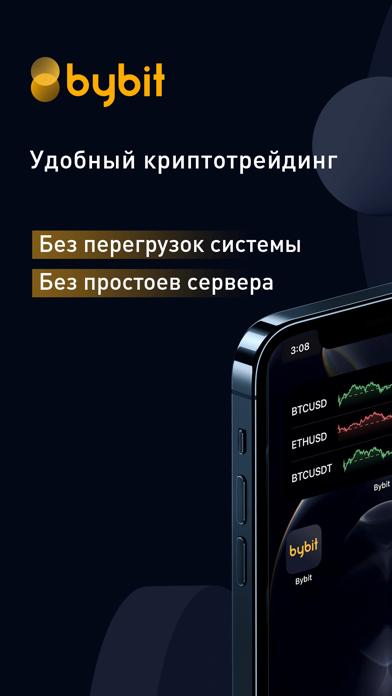 Bybit: Платформа крипто торговСкриншоты 1