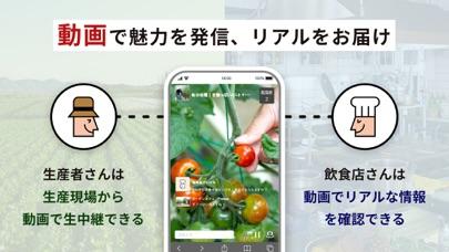 フレマル - 生産者と飲食店がつながる食のプラットフォーム紹介画像3