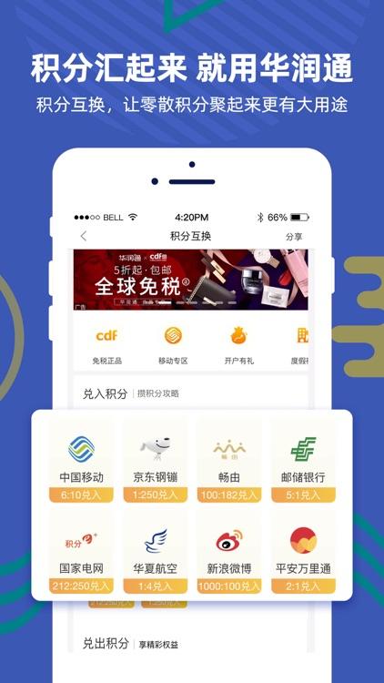 华润通 screenshot-3