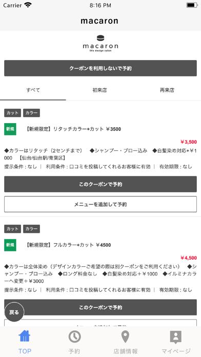 macaron(マカロン)紹介画像2