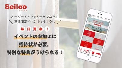 Seiloo - 家具インテリア寝具のセール情報紹介画像2