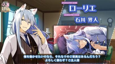 ネコぱら - Catboys Paradise紹介画像2